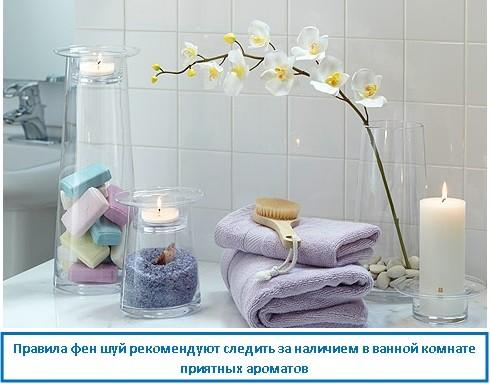 Правила фен шуй рекомендуют следить за наличием в ванной комнате приятных ароматов
