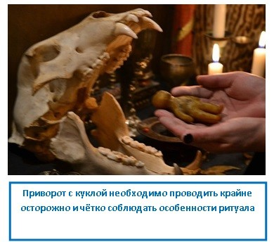 Приворот с куклой необходимо проводить крайне осторожно и чётко соблюдать особенности ритуала