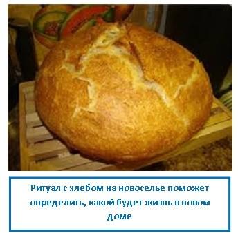 Ритуал с хлебом на новоселье поможет определить, какой будет жизнь в новом доме