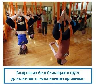 Воздушная йога благоприятствует долголетию и омоложению организма