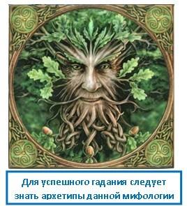 Для успешного гадания следует знать архетипы данной мифологии