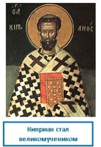 Киприан стал великомучеником