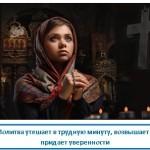 Молитва святому Киприану для избавления от порчи и сглаза