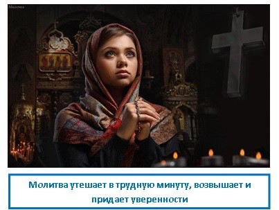 Молитва утешает в трудную минуту, возвышает и придает уверенности
