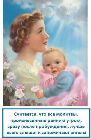 Считается, что все молитвы, произнесенные ранним утром, сразу после пробуждения, лучше всего слышат и запоминают ангелы