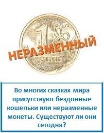 Во многих сказках мира присутствуют бездонные кошельки или неразменные монеты. Существуют ли они сегодня ?