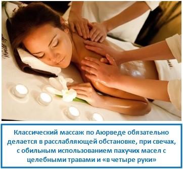Классический массаж по Аюрведе обязательно делается в расслабляющей обстановке, при свечах, с обильным использованием пахучих масел с целебными травами и «в четыре руки»