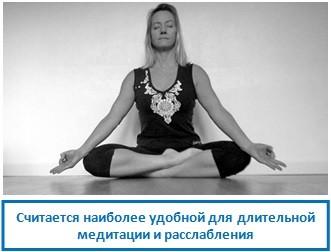 Считается наиболее удобной для длительной медитации и расслабления