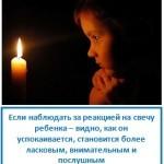 Церковные свечи и их целебная сила