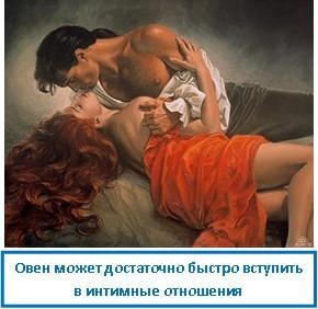 Овен может достаточно быстро вступить в интимные отношения