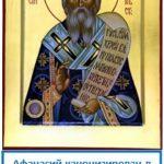 Молитвы святому Афанасию Ковровскому