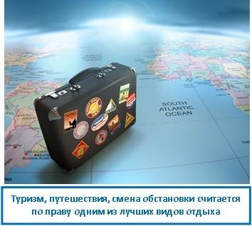 Туризм, путешествия, смена обстановки считается по праву одним из лучших видов отдыха