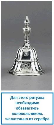 Для этого ритуала необходимо обзавестись колокольчиком, желательно из серебра