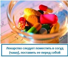 Лекарство следует поместить в сосуд (чашу), поставить ее перед собой