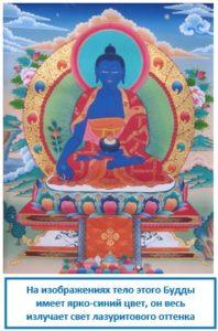 На изображениях тело этого Будды имеет ярко-синий цвет, он весь излучает свет лазуритового оттенка