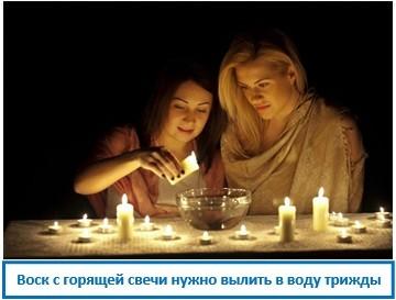 Воск с горящей свечи нужно вылить в воду трижды