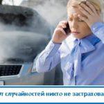 Обереги для любимого автомобиля