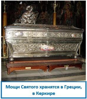 Мощи Святого хранятся в Греции, в Керкире