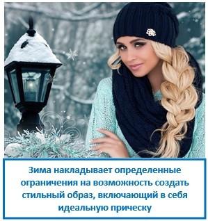 Зима накладывает определенные ограничения на возможность создать стильный образ, включающий в себя идеальную прическу