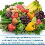Особенности аюрведической диеты