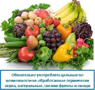 Обязательно употреблять цельные по возможности не обработанные термически зерна, натуральные, свежие фрукты и овощи