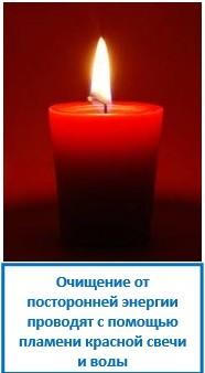 Очищение от посторонней энергии проводят с помощью пламени красной свечи и воды
