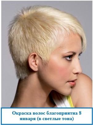 Окраска волос благоприятна 8 января (в светлые тона)