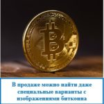 Талисманы для роста криптовалюты