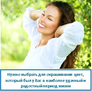 Нужно выбрать для окрашивания цвет, который был у Вас в наиболее удачный и радостный период жизни