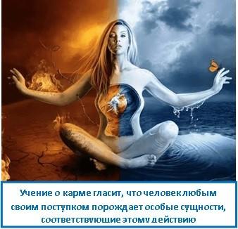 Учение о карме гласит, что человек любым своим поступком порождает особые сущности, соответствующие этому действию