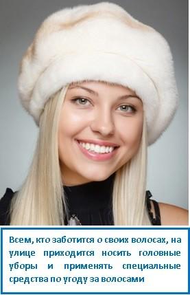 Всем, кто заботится о своих волосах, на улице приходится носить головные уборы и применять специальные средства по угоду за волосами