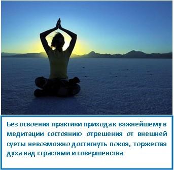 Без освоения практики прихода к важнейшему в медитации состоянию отрешения от внешней суеты невозможно достигнуть покоя, торжества духа над страстями и совершенства