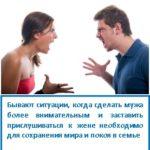Заговоры на подчинение воли мужа
