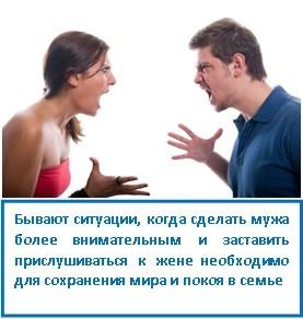Бывают ситуации, когда сделать мужа более внимательным и заставить прислушиваться к жене необходимо для сохранения мира и покоя в семье