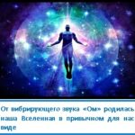 Мантра Ом Шанти