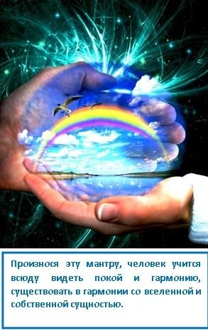 Произнося эту мантру, человек учится всюду видеть покой и гармонию, существовать в гармонии со вселенной и собственной сущностью