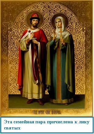 Эта семейная пара причислена к лику святых
