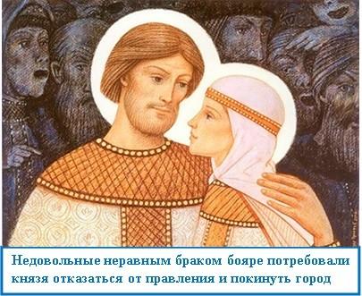 Недовольные неравным браком бояре потребовали князя отказаться от правления и покинуть город