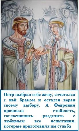 Петр выбрал себе жену, сочетался с ней браком и остался верен своему выбору. А Феврония проявила стойкость, согласившись разделить с любимым все испытания, которые приготовила им судьба