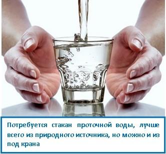 Потребуется стакан проточной воды, лучше всего из природного источника, но можно и из под крана