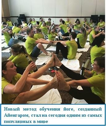 Новый метод обучения йоге, созданный Айенгаром, стал на сегодня одним из самых популярных в мире