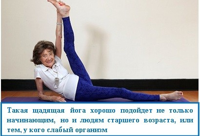 Такая щадящая йога хорошо подойдет не только начинающим, но и людям старшего возраста, или тем, у кого слабый организм