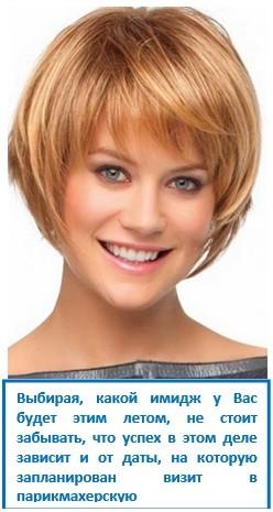 Выбирая, какой имидж у Вас будет этим летом, не стоит забывать, что успех в этом деле зависит и от даты, на которую запланирован визит в парикмахерскую