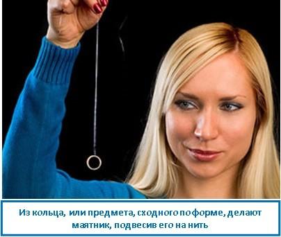 Из кольца, или предмета, сходного по форме, делают маятник, подвесив его на нить