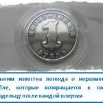 Неразменный рубль: делаем сами и богатеем