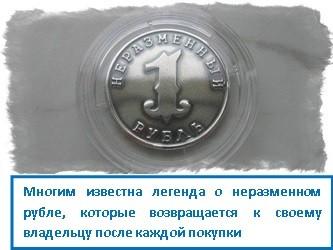 Многим известна легенда о неразменном рубле, которые возвращается к своему владельцу после каждой покупки