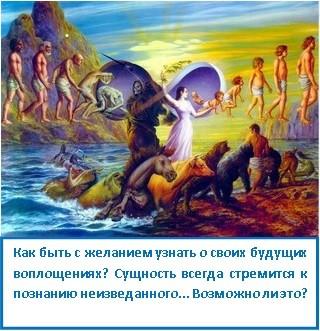 Как быть с желанием узнать о своих будущих воплощениях Сущность всегда стремится к познанию неизведанного... Возможно ли это