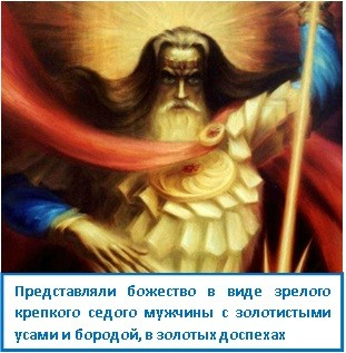 Представляли божество в виде зрелого крепкого седого мужчины с золотистыми усами и бородой, в золотых доспехах