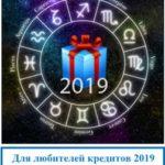 Финансовый гороскоп на 2019