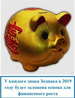 У каждого знака Зодиака в 2019 году будет заложена основа для финансового роста